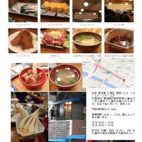 今日は新年会18名で、魚三酒場・富岡店。いつもの3000円コースで楽しむ。