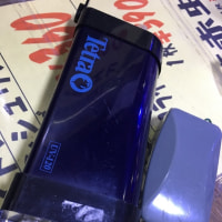中古テトラ殺菌灯UV-120
