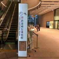 原鉄道模型博物館(その1)