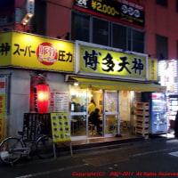 上野アメ横の天ぷら屋 かっちゃん と 池袋の豚骨ラーメン「博多天神」