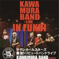 KAWAMURA BANDリハーサル