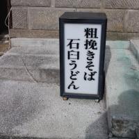 茨城県へ その3 お昼ごはんは 鯨 荘 「塩町館」