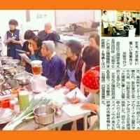 金沢から自然医学の「食と健康講座・自然食料理教室」の旗を揚げて20年❗