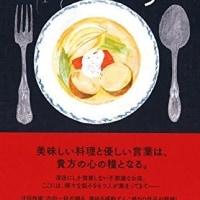 ひと目惚れ読書 古内一絵著『マカン・マラン 二十三時の夜食カフェ』