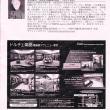 十亀有子デビュー40周年記念コンサート 「笛吹きYUKO&木管6重奏」を聴く