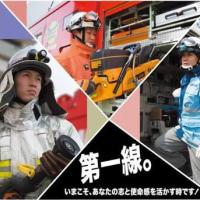消防士と消防団