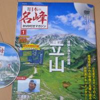 2017/05/26(金) 立山 創刊号299円