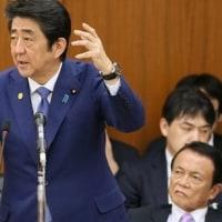 日本会議を媒介とした森友学園と安倍晋三氏の権力賄賂への疑念