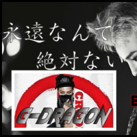 「BIGBANG」G-DRAGON  永遠なんて    絶対ない。。。。。。。。