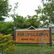 北海道新ひだか町お試し暮らしの前日 16日目