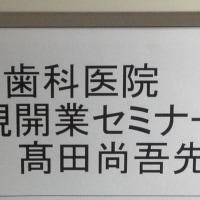 大阪梅田で 歯科医院新規開業セミナー開催