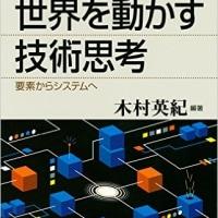 ■科学技術書<ブックレビュー>■「世界を動かす技術思考」(木村英紀編著/講談社)