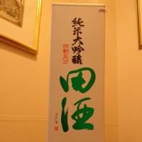 田酒純米大吟醸山田錦45% 入荷です。