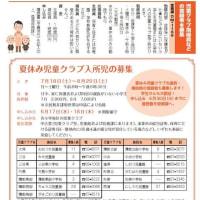 平成29年6月定例会本会議 閉会