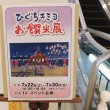 祇園祭 舞台は直江津