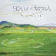 huenica単独公演 『新曲と新米の咀嚼 2016』
