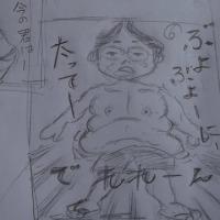 再開 連続 ブログ小説 6月24日(土)