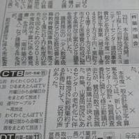 頑張っています❗ 県内の同志😄