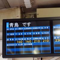 青ヶ島を連想してしまいそうな駅、青島駅