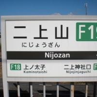 近鉄南大阪線 二上山駅!