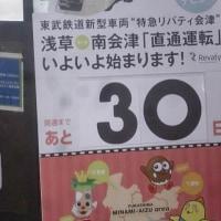 東武浅草~南会津田島直通特急  あと30日  【毎日運行】