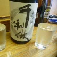 堺の御酒『千利休』置いてます☆立呑み処よこかわ☆堺市西区♪