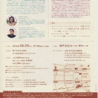 Joint concert of Ensemble RARO & Kobe City Chamber Orchestra