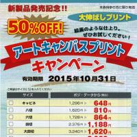 大伸ばしキャンペーン!!秋