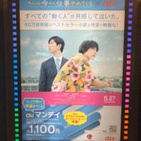 久々に映画館で、映画を観てきました(o^^o)