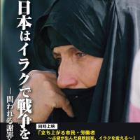 「日本はイラクで戦争をしたーとわれる謝罪と補償」全国上映会スタート