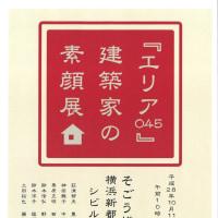 日本の美を伝えたい―鎌倉設計工房の仕事 番外編