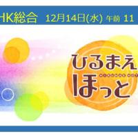 """触感時計""""タック・タッチ"""" NHK総合""""ひるまえほっと""""で紹介予定、12月14日 AM11:05"""