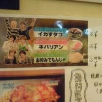 ★KAT-TUN★ 5日のおぐうツアー