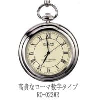 ロガールの懐中時計を出荷しました