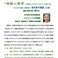 東京土曜講座のお知らせ