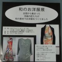 イベント(和のお洋服展)
