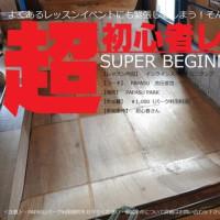 【 臨時休業のお知らせ 】4月24日(月)
