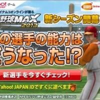 プロ野球公式戦展望!(パ・リーグ編)