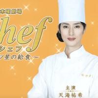 【ドラマ】『Chef~三ツ星の給食~』第1話~第3話