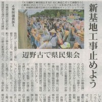 #akahata 新基地工事止めよう/辺野古で県民集会 海上では早朝から抗議船・・・今日の赤旗記事
