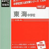 中学入試・東海中学校