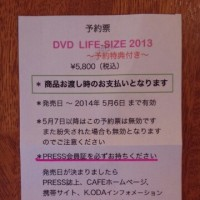 LIFE-SIZE2013予約しました!