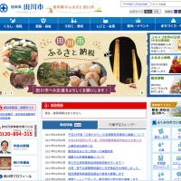 田川市のホームページがリニューアル!