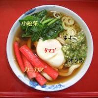 カニカマ&玉子&オクラ&小松菜&ネギの五目うどん