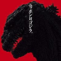 『シンゴジラ』あるいはシンゴジラに立ち向かわざるを得ない現在の我々日本人。