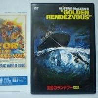 『黄金のランデヴー』DVD家にやってくる!!