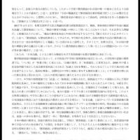 東京「君が代」処分に抗議する!