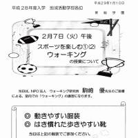 千葉県生涯大学校入学案内 学生募集が始まりました 29.4月入学
