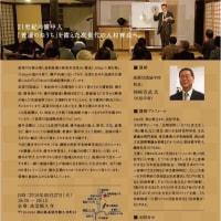 「備中学のすすめ」10月24日備中国総社宮 社務所にて