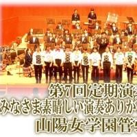 山陽女学園管弦楽部 第7回定期演奏会 一夜明けても交響曲第9番全楽章余韻と感動は残こる!